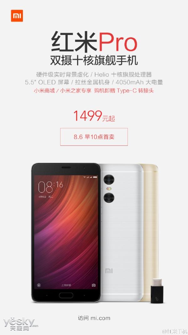1499元红米Pro手机明日首发上市:足量现货
