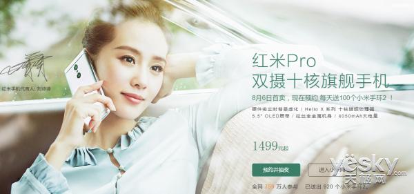 1499元红米Pro手机明日首发上市:足量现货!