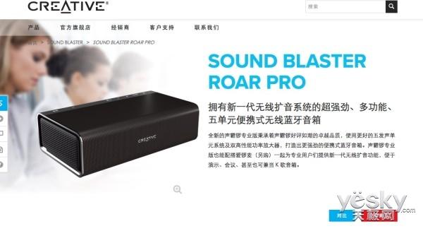 创新SoundBlaster Roar Pro音箱深度解析