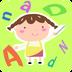 宝宝学字母消消乐标题图