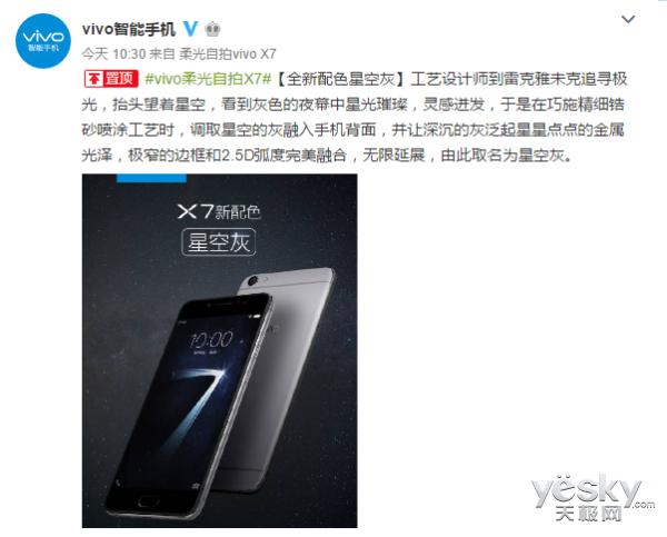 vivo x7新配色确定:星空灰版/8月10日预售