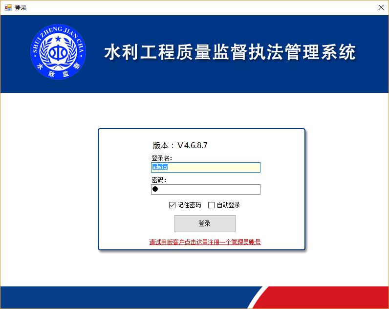 水利工程质量监督执法管理系统截图4