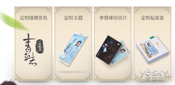OPPO R9青云志定制版8月17日首发 2499元