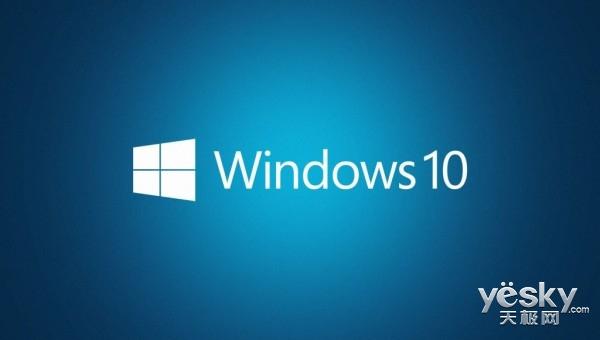 微软Win10支持年限延至2026年:仅限企业版
