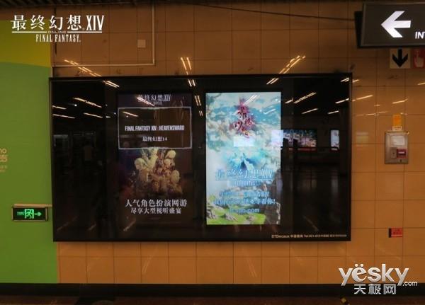最终幻想14广告引爆魔都地铁 新人直升50级