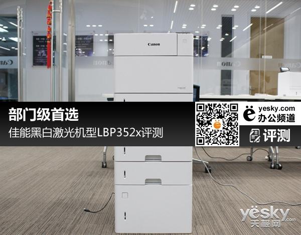 部门级首选 佳能黑白激光机型LBP352x评测