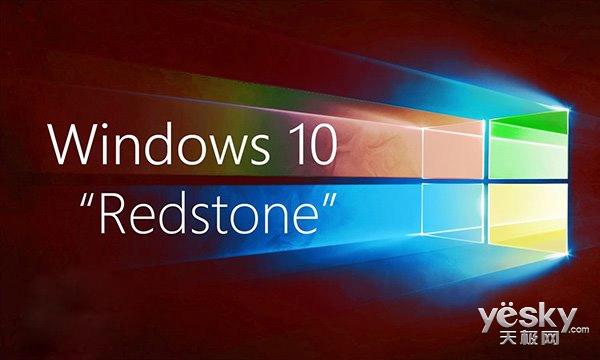 微软:Win10 RedStone 2预览版将优先向PC推送