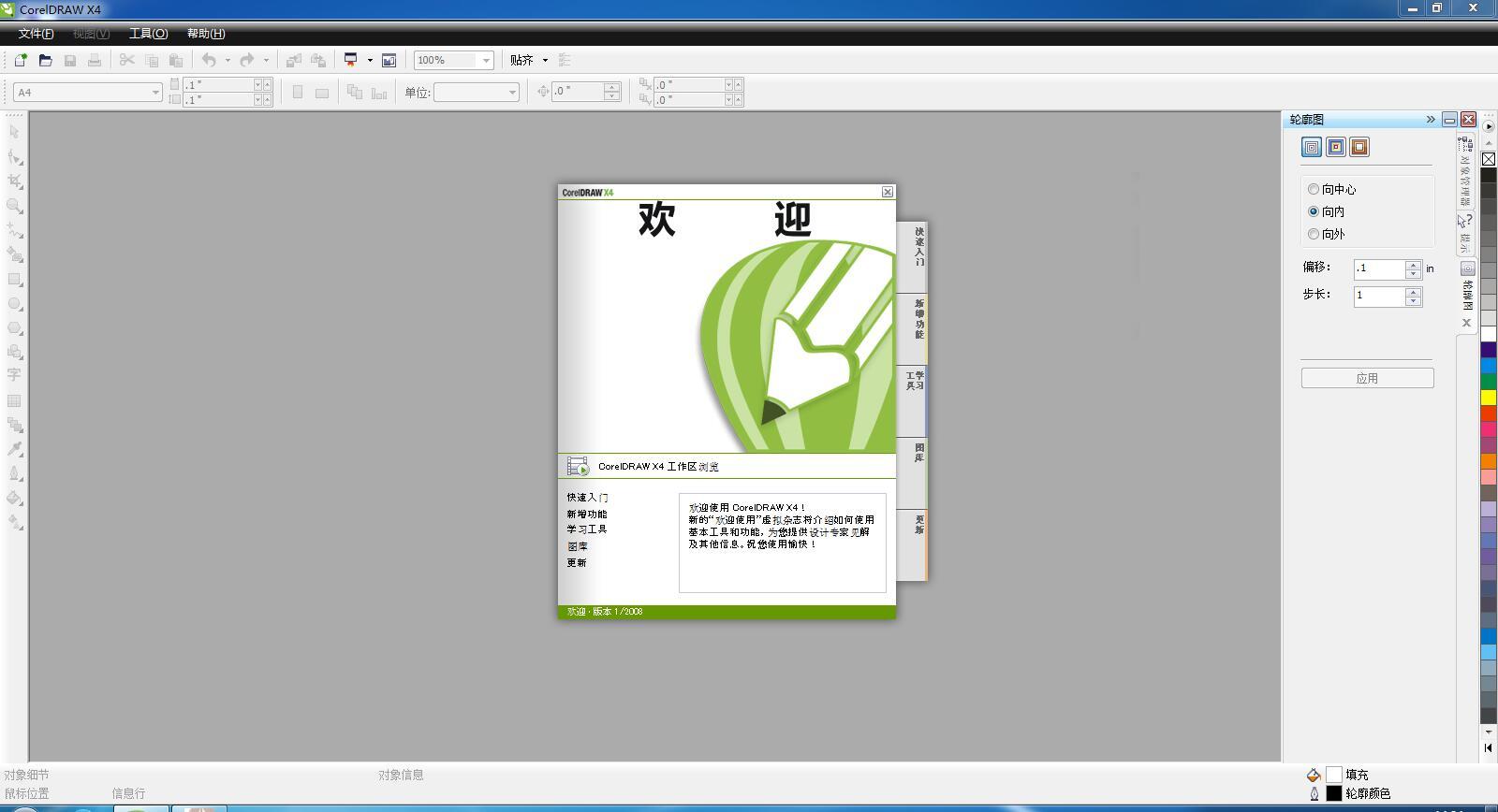 CorelDRAW X4 x32截图4