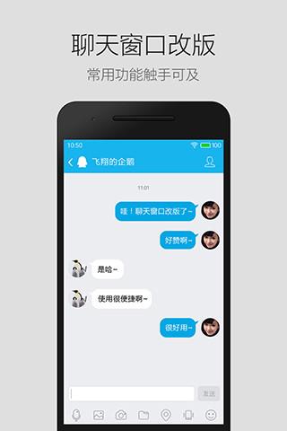 QQ轻聊版截图3