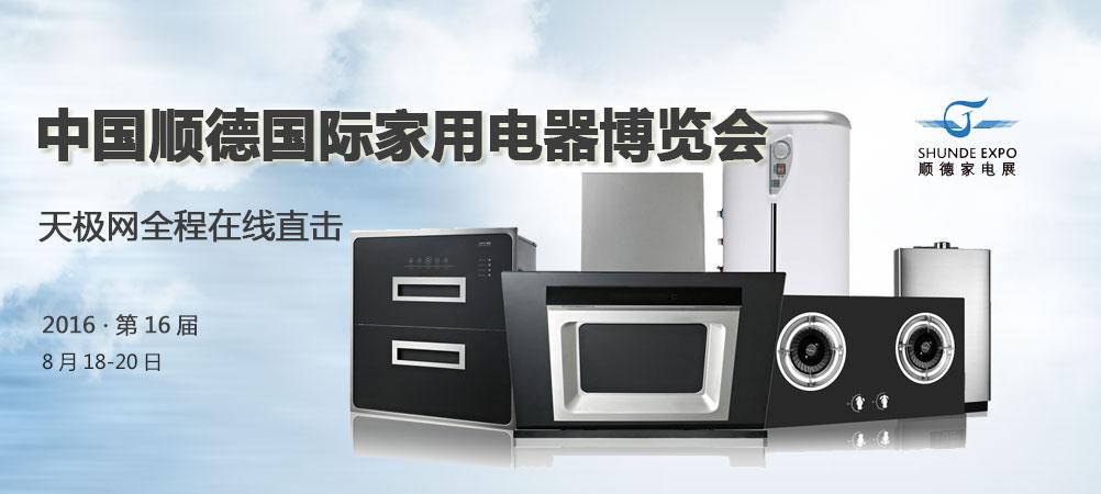 直击2016中国顺德国际家用电器博览会