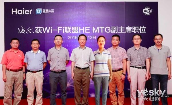 聚焦智能家居 海尔任Wi-Fi联盟HE MTG副主席