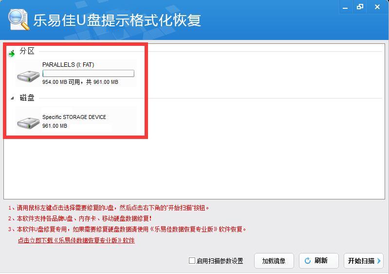 乐易佳U盘提示格式化恢复软件截图3