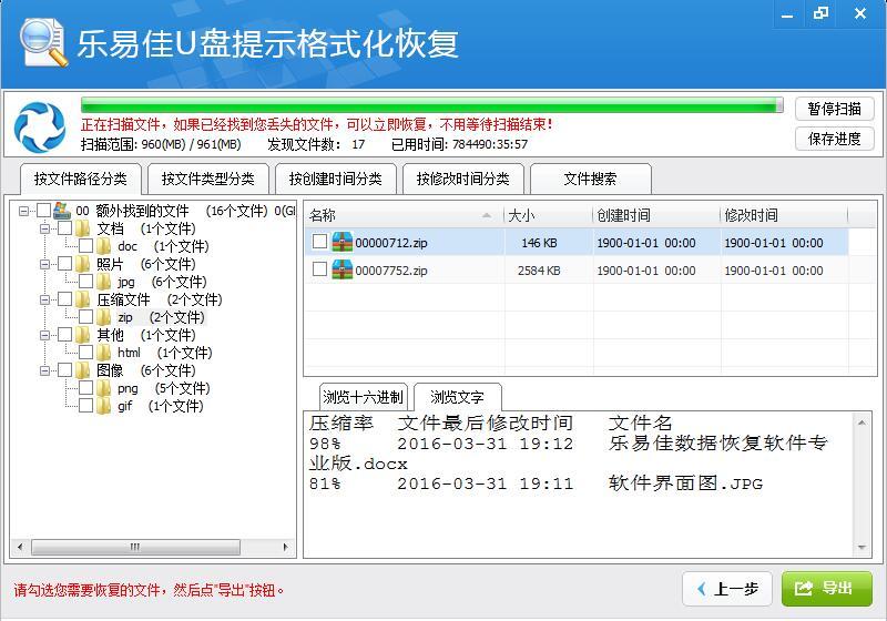 乐易佳U盘提示格式化恢复软件截图2