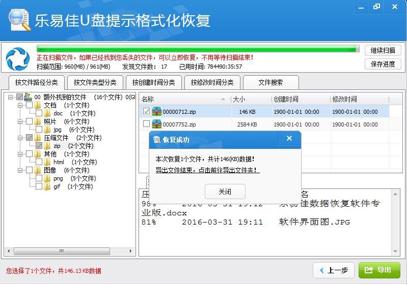 乐易佳U盘提示格式化恢复软件截图1