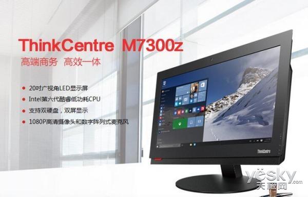 办公简约不简单 联想ThinkCentre M7300热销