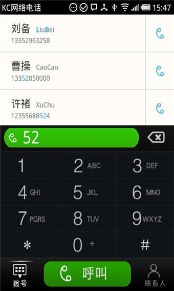 KC网络电话截图3
