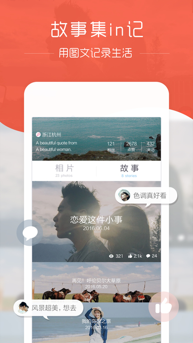 in - 我的生活in记截图3