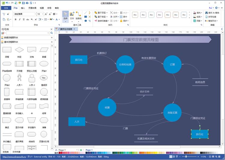 亿图流程图制作软件截图2
