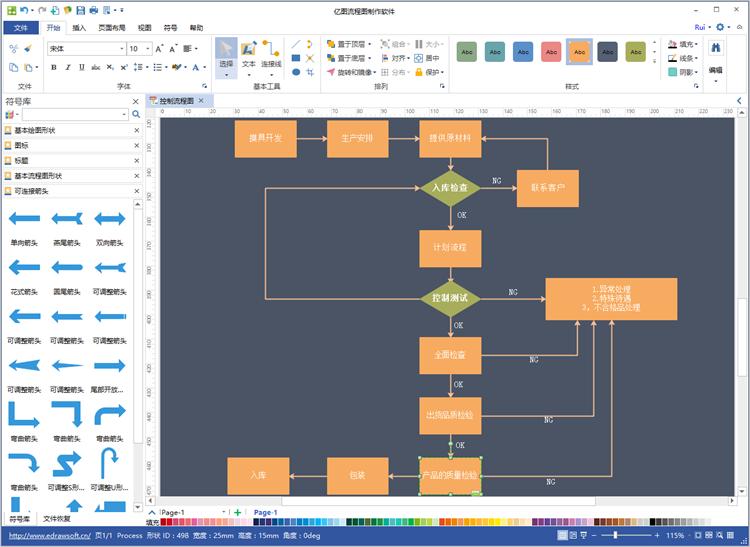 亿图流程图制作软件截图1