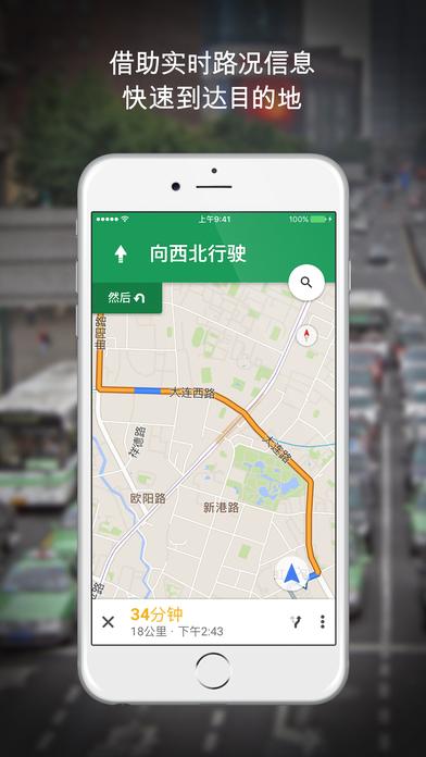 Google Maps截图2