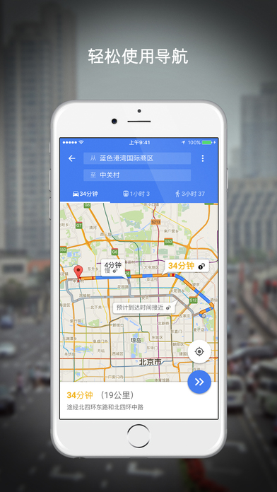 Google Maps截图1