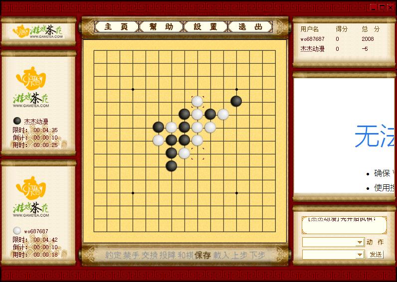 五子棋截图1