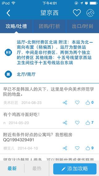 北京地铁截图2