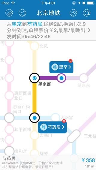 北京地铁截图5