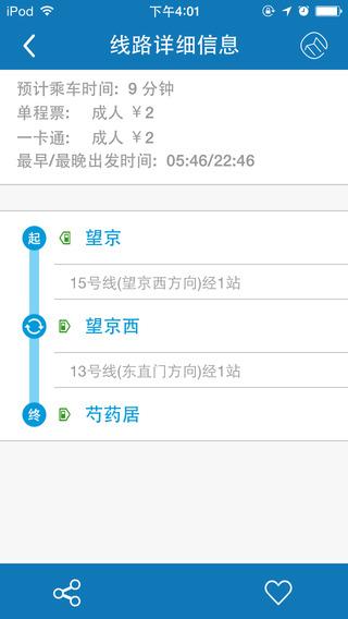北京地铁截图4