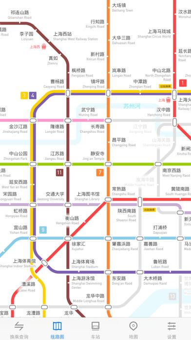 地铁通截图5