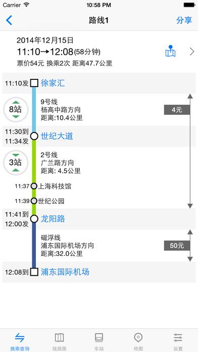 地铁通截图3