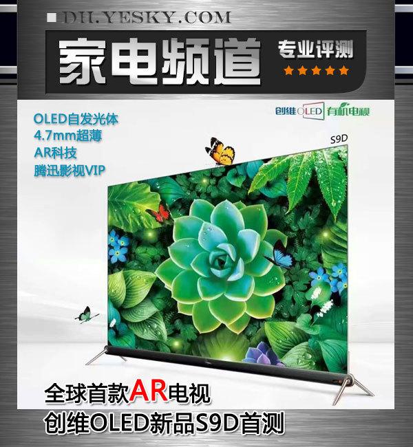 全球首款AR电视 创维国庆新品S9D首测