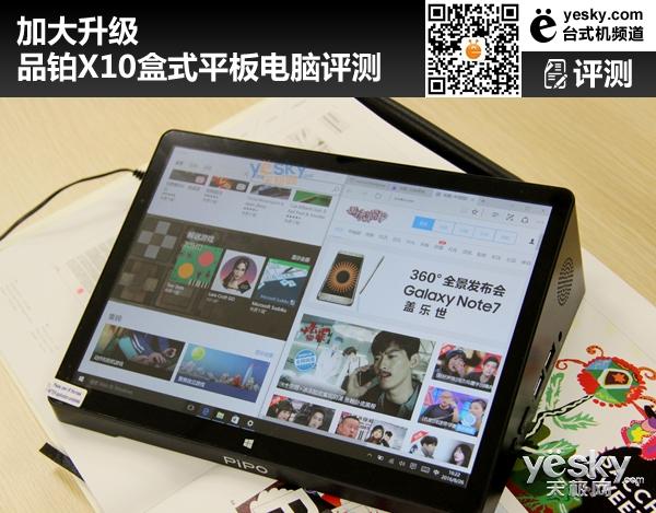 加大升级 品铂X10盒式平板电脑评测