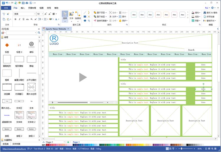 亿图线框图绘制工具截图1