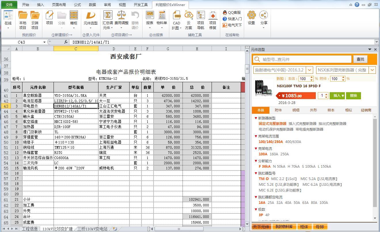 ExWinner成套报价软件截图2