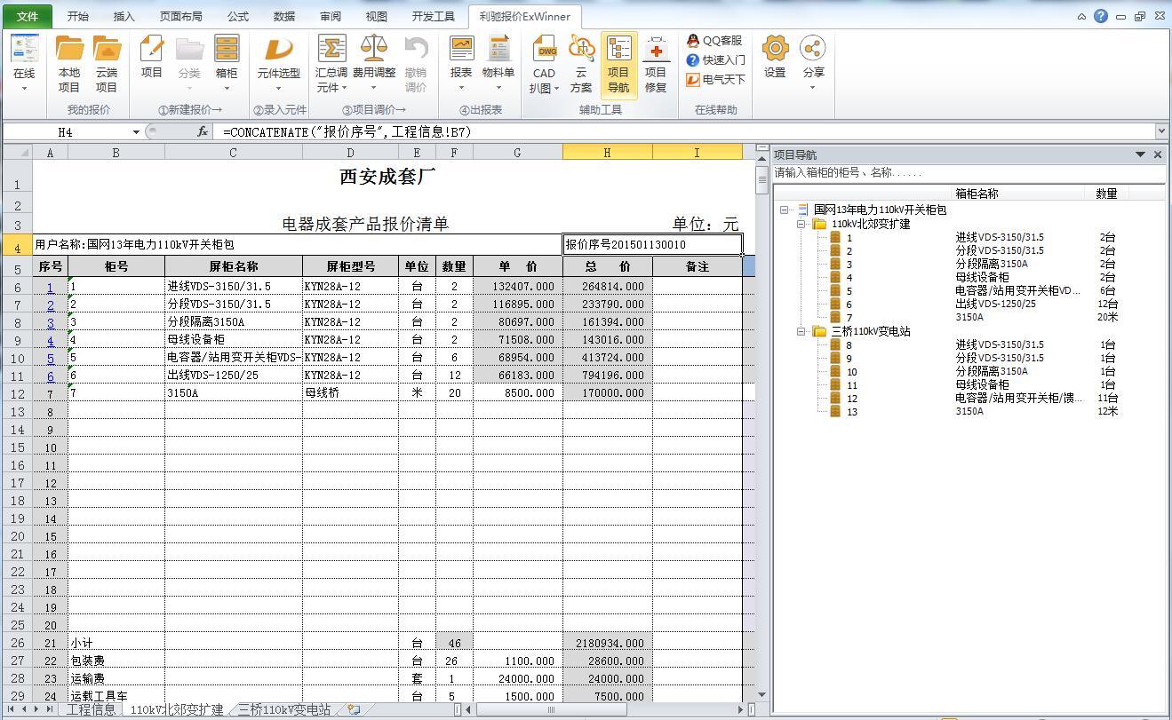 ExWinner成套报价软件截图1