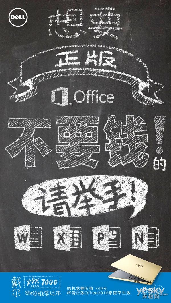 戴尔超极品牌日燃7000微边框笔记本京东首发