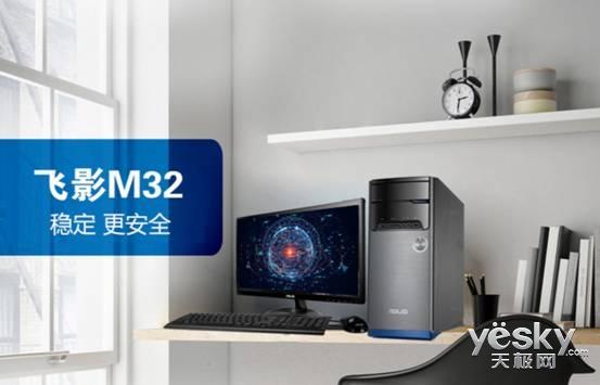 家庭智能中枢 华硕飞影M32为生活添彩