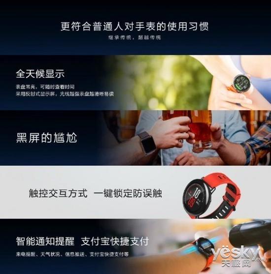 千呼万唤始出来:华米运动手表发布 售799元