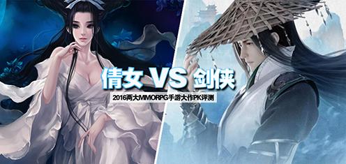 倩女VS剑侠 2016两大MMORPG手游大作PK评测