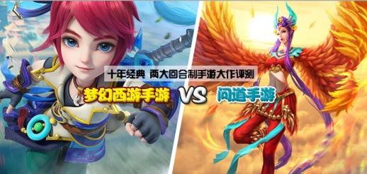 梦幻VS问道 两大回合制手游大作PK评测