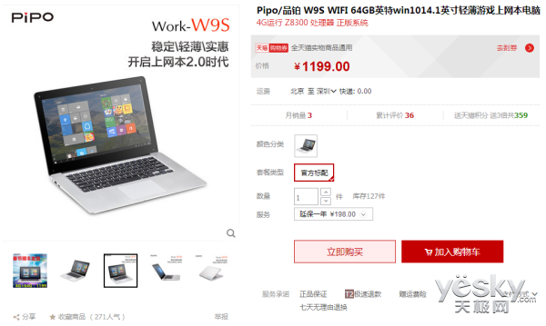 便携轻薄办公上网本 品铂W9S售价1199元