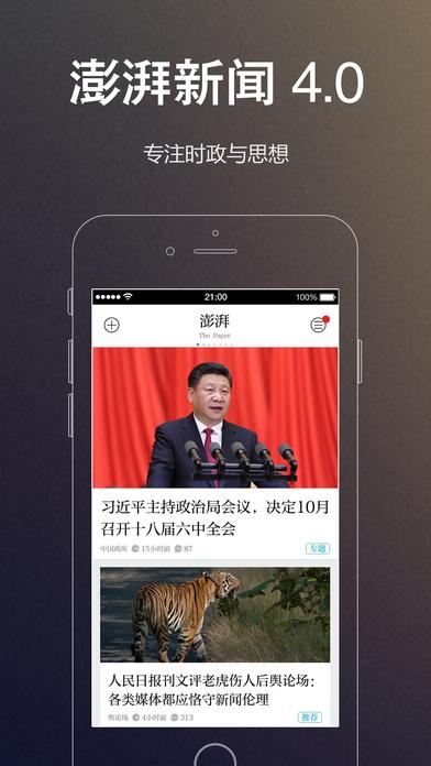 澎湃新闻截图5