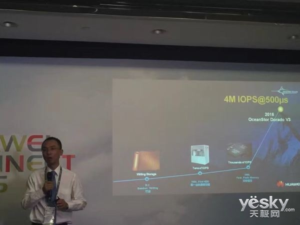 快如闪电400万IOPS 华为OS Dorado V3发布
