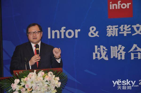 浅谈Infor与新华文轩战略合作的意义