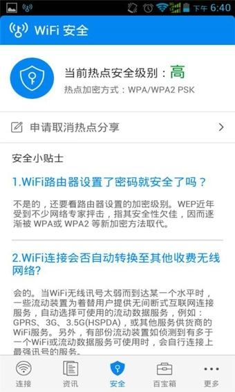 WiFi万能钥匙截图2