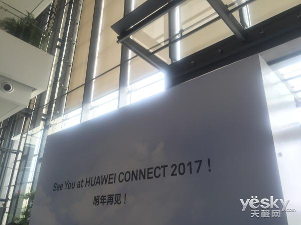华为全连接大会 三位轮值CEO都透露了什么?