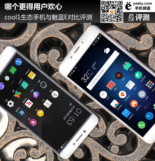 用户更爱谁 cool1生态手机与魅蓝E对比评测