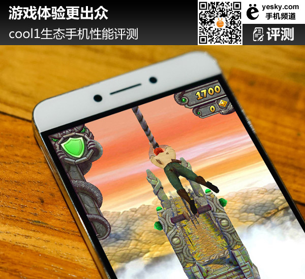游戏体验出众 cool1生态手机性能评测