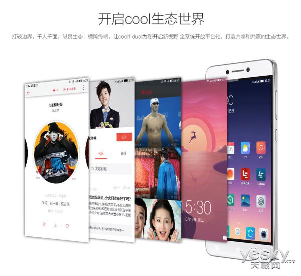 双眼看世界 酷派cool1生态手机仅售1099元